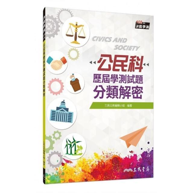 公民科歷屆學測試題分類解密(108課綱)