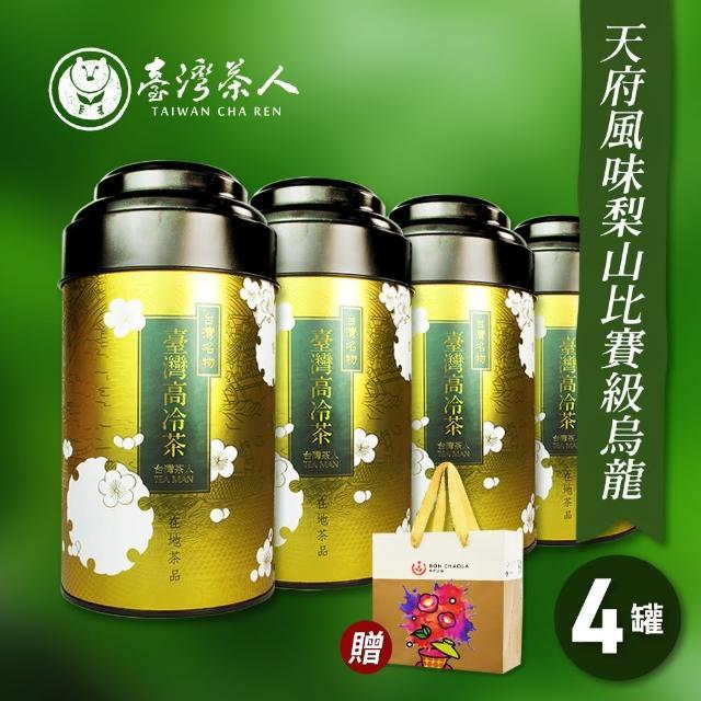【台灣茶人】天府風味比賽級烏龍150g*4罐(精美茶葉罐/送提袋*2)