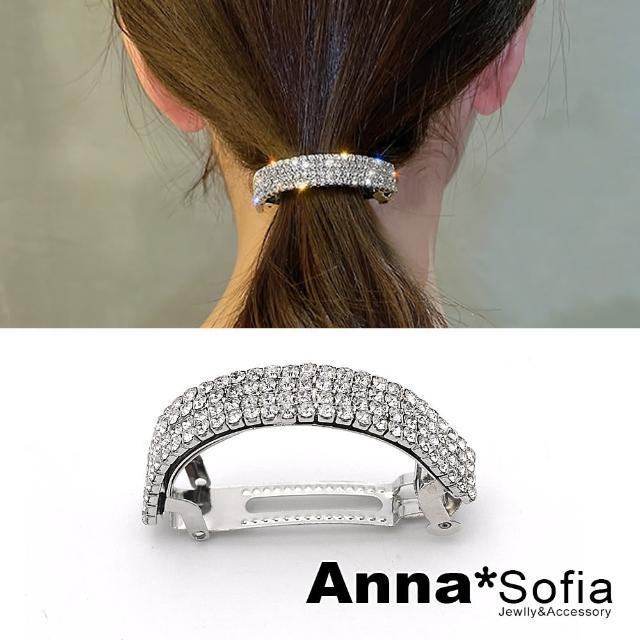 【AnnaSofia】馬尾夾圓夾髮夾髮飾-奢華圓弧滿鑽(銀色)