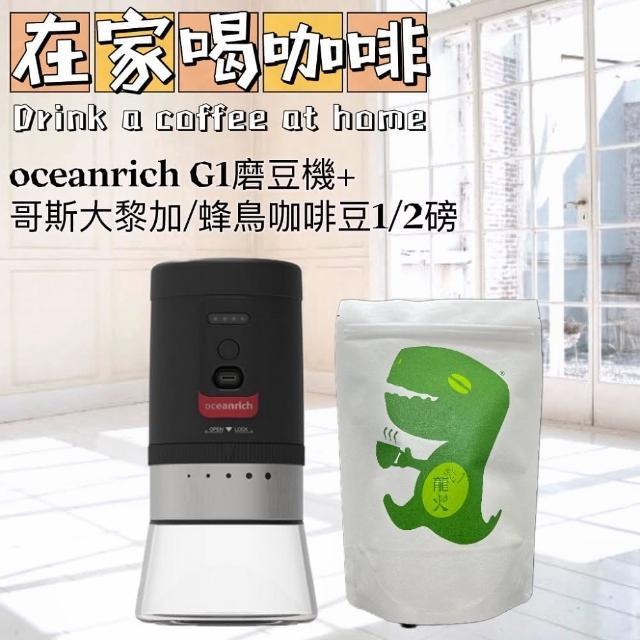 【Oceanrich】歐新力奇G1磨豆機+衣索比亞古吉G1咖啡豆(隨行電動磨豆機+古吉G1咖啡豆1/2磅)