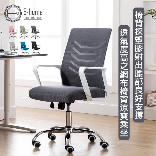【E-home】Baez貝茲扶手半網可調式白框電腦椅-三色可選 快速(辦公椅 網美椅)