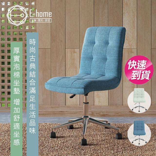 【E-home】Leanne莉恩簡約布面電腦椅-兩色可選 快速(辦公椅 會議椅)