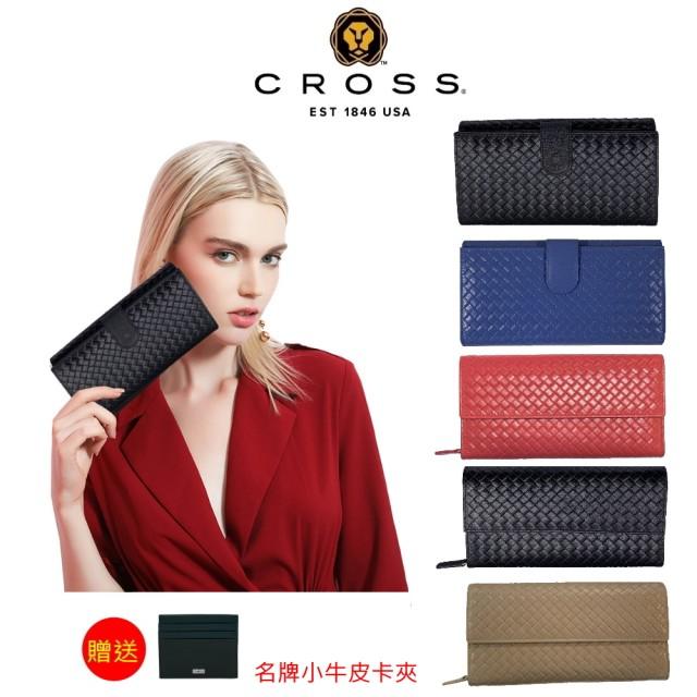 【CROSS】年中慶 限量1折 頂級小羊皮編織紋女用長夾 全新專櫃展示品(贈送名牌小牛皮卡夾)