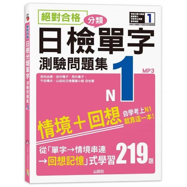絕對合格!日檢分類單字N1測驗問題集:自學考上N1就靠這一本(16K+MP3)