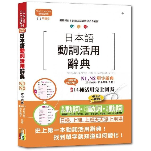 新制對應朗讀版 日本語動詞活用辭典 N1 N2單字辭典(25K+MP3)