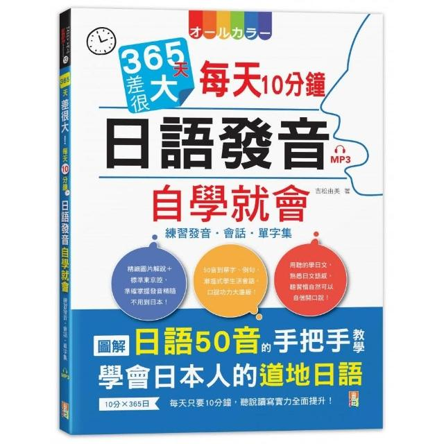 365天差很大!每天10分鐘 日語發音自學就會:練習發音☆會話☆單字集(16K+MP3)