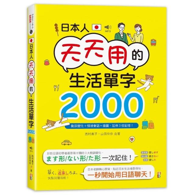 日本人天天用的生活單字2000!動詞變化+情境會話+插圖,延伸3倍記憶!(25K+MP3)
