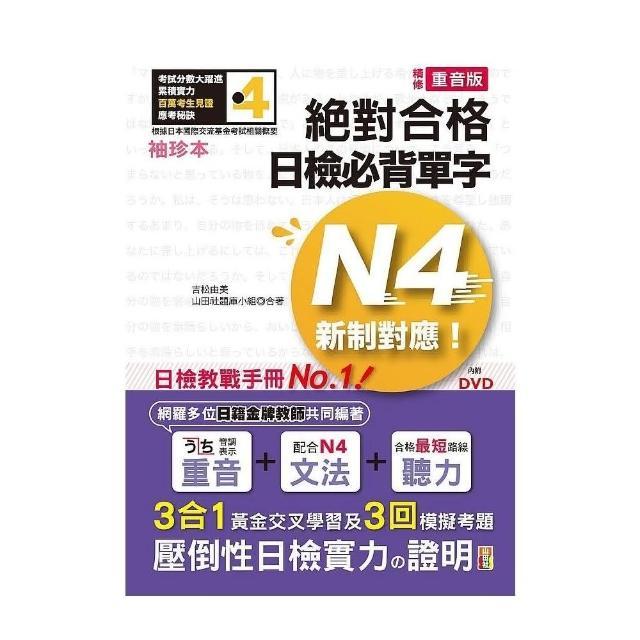 袖珍本 精修重音版 新制對應 絕對合格!日檢必背單字N4(50K+DVD)
