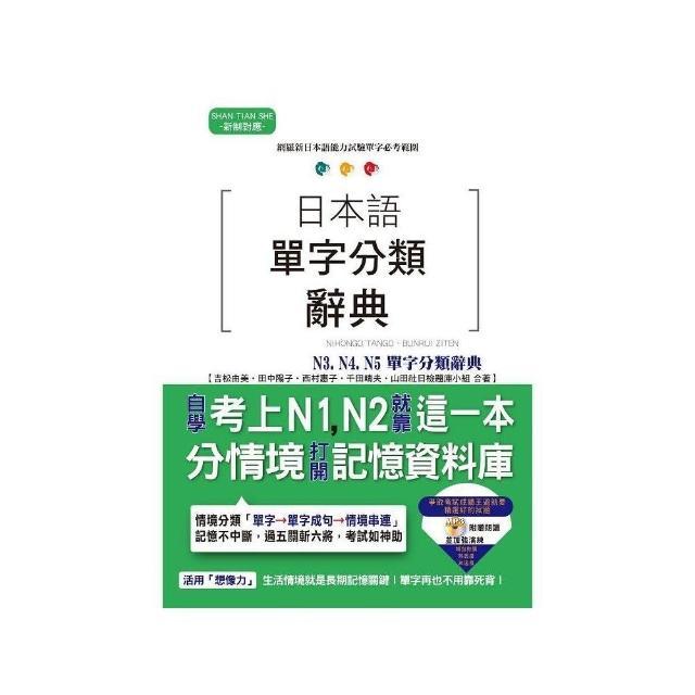 日本語單字分類辭典 N3 N4 N5單字分類辭典: 自學考上N3 N4 N5就靠這一本(25K+MP3)