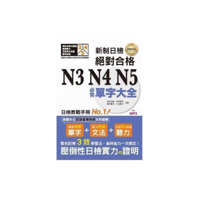 精修版 新制日檢!絕對合格 N3 N4 N5必背單字大全(25K+MP3)