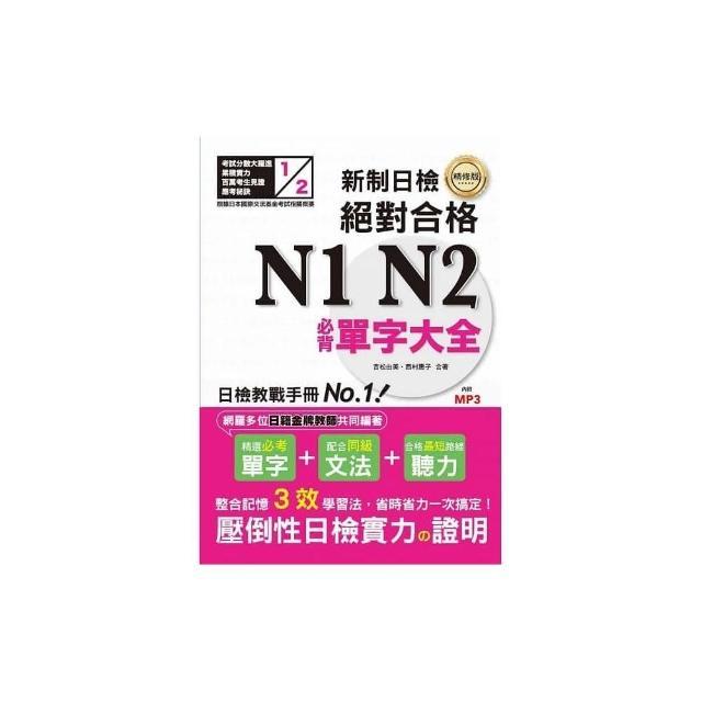 精修版 新制日檢!絕對合格 N1 N2必背單字大全(25K+MP3)