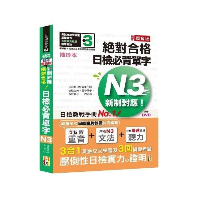 袖珍本 精修重音版 新制對應 絕對合格!日檢必背單字N3(50K+DVD)