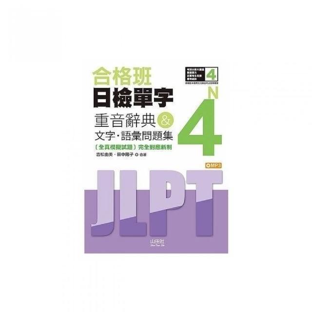 合格班 日檢單字N4:重音辭典&文字.語彙問題集(18K+MP3)