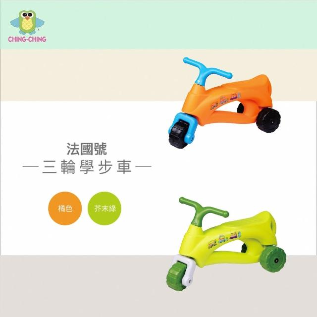 【ChingChing 親親】法國號 滑步車學步車(CA-22)