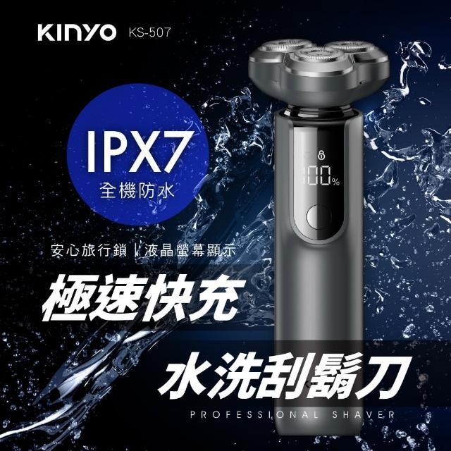 【KINYO】三刀頭極速快充水洗刮鬍刀(KS-507)