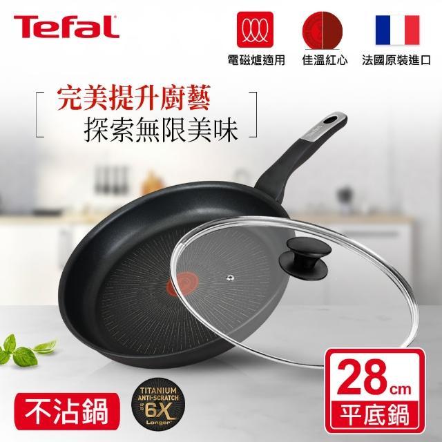 【Tefal 特福】極上御藏系列28CM不沾鍋平底鍋+玻璃蓋(電磁爐適用)