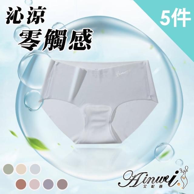 【AINWEI 艾妮薇】沁涼零觸感超薄冰絲透氣抑菌中腰無痕內褲(超值5件組-隨機)