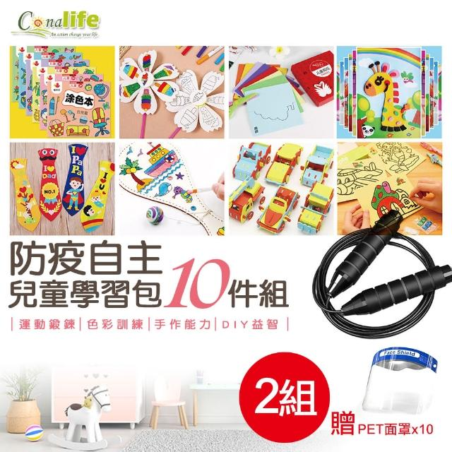 【Conalife】親子互動趣~防疫/寒暑假期 兒童自主學習 10件套組(2組)