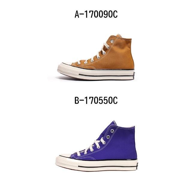 【CONVERSE】帆布鞋 高統 CHUCK 70 HI DARK SOBA/EGRET/BLACK 男女 - A-170090C B-170550C
