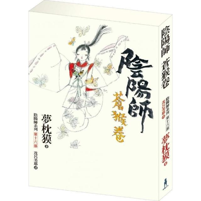 陰陽師―蒼猴卷 (首刷限量組合附《25周年陰陽師完全解析手冊》