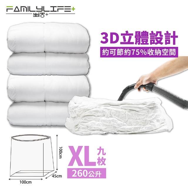 【FL 生活+】超值9件大容量加厚3D立體真空壓縮袋 收納袋(無敵大*9)