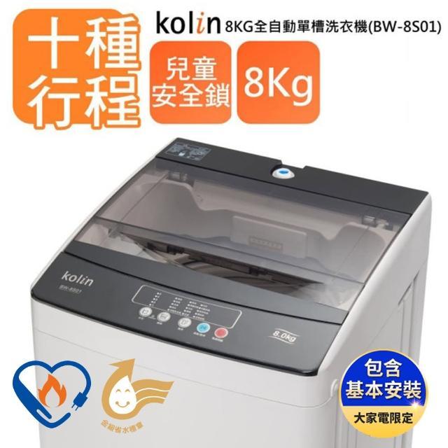 【Kolin 歌林】8公斤單槽全自動洗衣機BW-8S01(送基本運送/安裝+舊機回收)