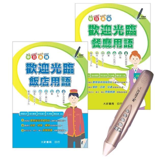 中日英韓 歡迎光臨 錄音智慧點讀筆學習套組