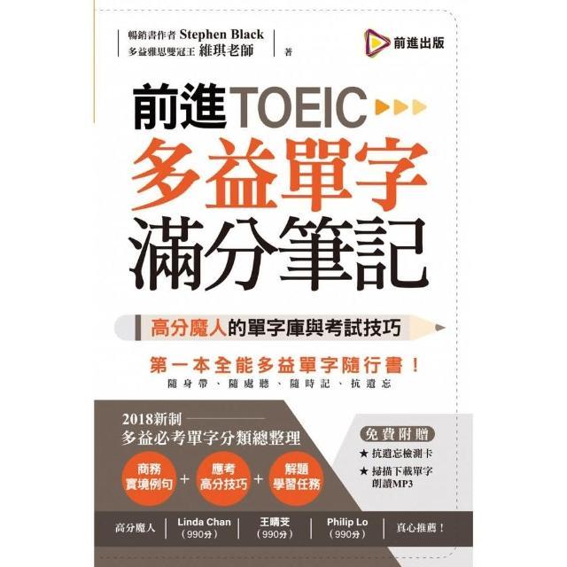 前進TOEIC多益單字滿分筆記(附防水書套 + 遮色片 + QR Code)