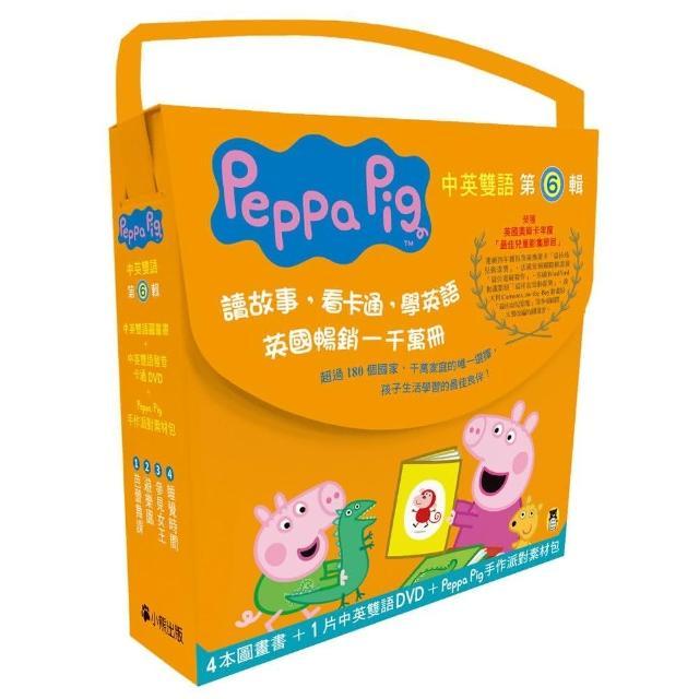 Peppa Pig粉紅豬小妹.第6輯(獨家Peppa Pig手作派對素材包+四冊中英雙語套書+中英雙語DVD)