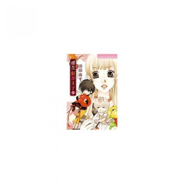櫻花紅茶王子1