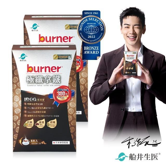 【船井burner倍熱】極纖拿鐵二盒輕快組-植物奶添加(快速)