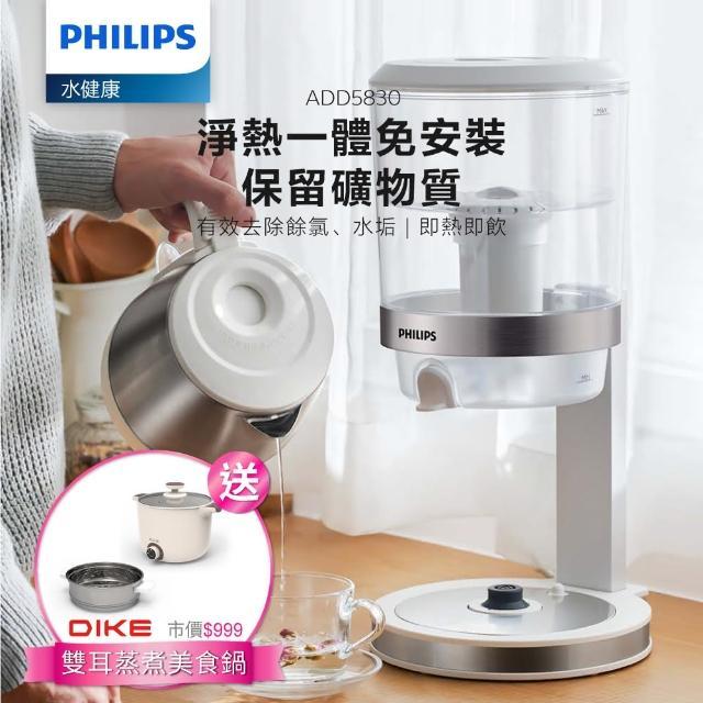 【PHILIPS 飛利浦廚房家電】ADD5830 超濾一體淨飲機(送濾水壼 超組值)