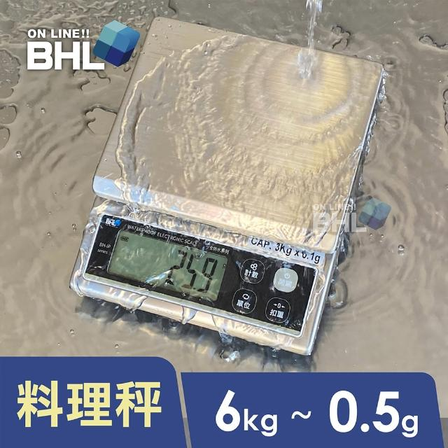 【BHL 秉衡量】食品級專業防水料理秤 BH-IP-6K〔6kgx0.5g〕(IP65全防水防塵等級電子秤)
