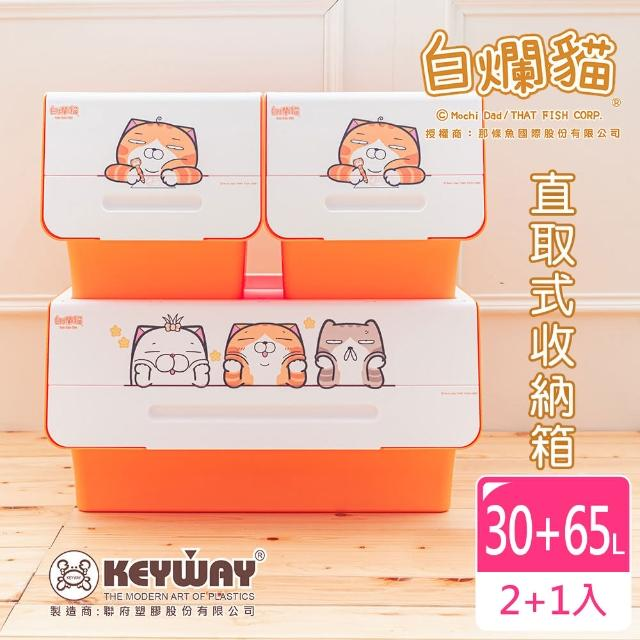 【dayneeds 日需百備】新款白爛貓直取式收納箱 三入 一大二小(塑膠箱/衣物收納/收納箱/置物箱)