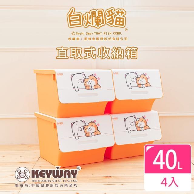 【dayneeds 日需百備】新款白爛貓直取式收納箱_中 四入(塑膠箱/衣物收納/收納箱/置物箱)