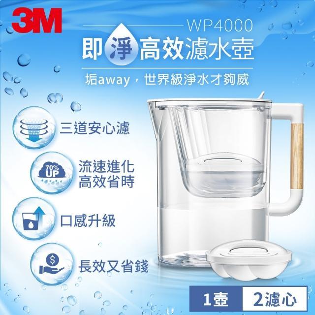 【3M】WP4000 即淨高效濾水壺(1壺+2濾心)