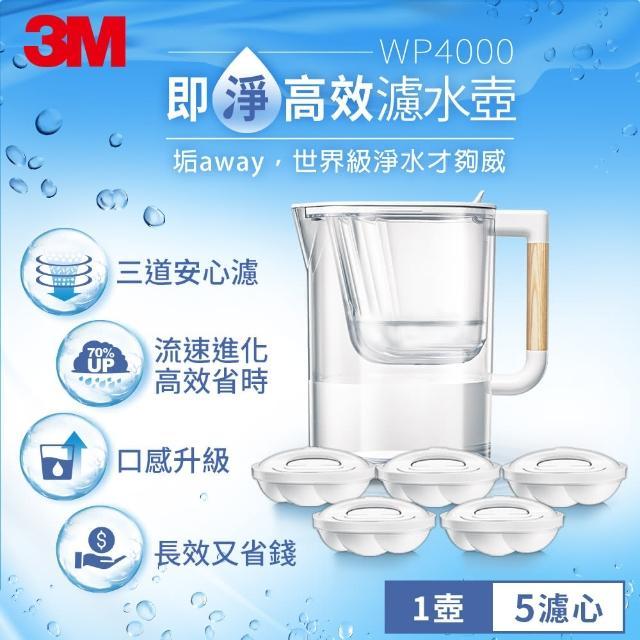 【3M】WP4000 即淨高效濾水壺(1壺+5濾心)