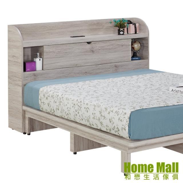 【HOME MALL】艾瑪 榆木色雙人5尺床頭箱(附插座USB+觸摸燈)