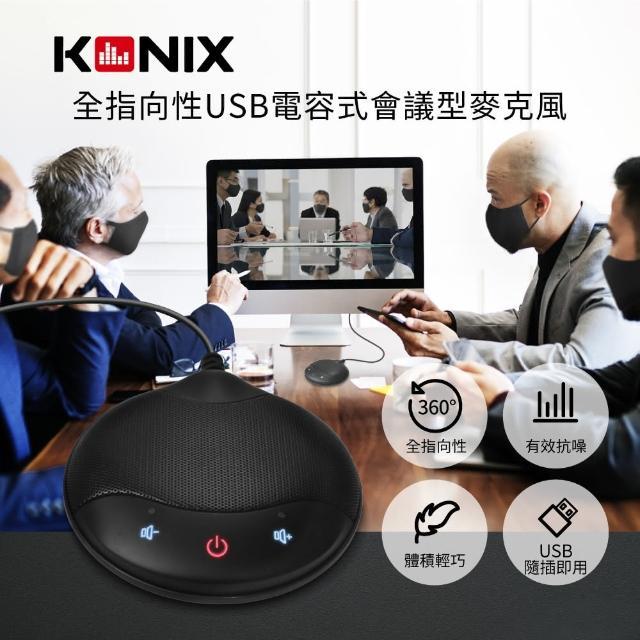 【Konix】全指向性USB電容式會議型麥克風 體積輕巧 USB隨插即用(電容麥克風)