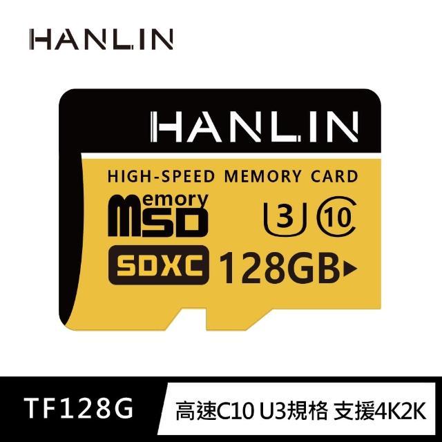 【HANLIN】MTF128G高速記憶卡C10 128GB U3