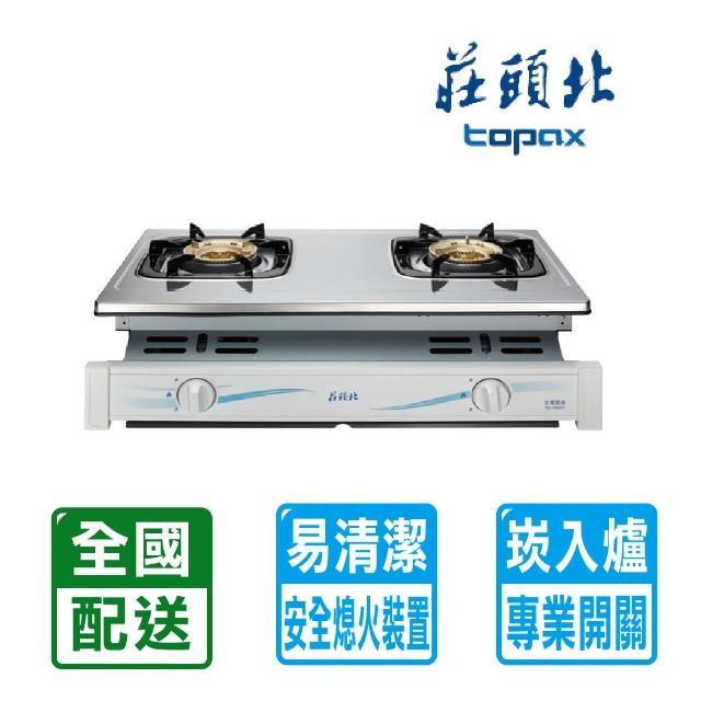 【莊頭北】兩環安全崁入爐TG-7001T(全國配送 不含安裝)