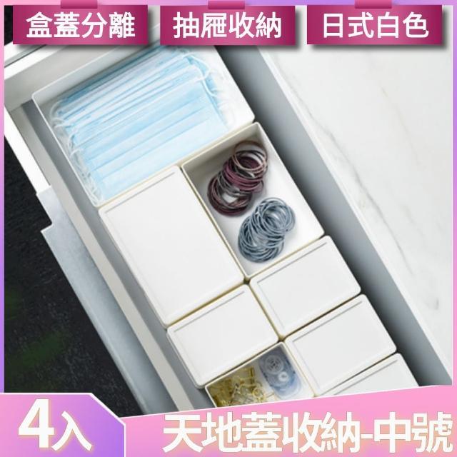 【I.Dear】日式清新多功能白色抽屜分類天地蓋式雜物收納盒-口罩收納盒-中號(超值四入組)