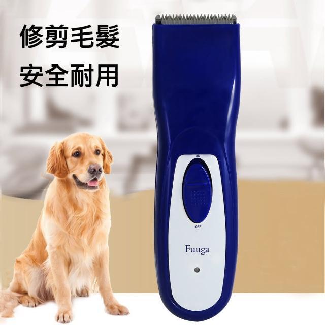 【Fugga】快充型充插兩用寵物電動剪毛器(ZY-SL577)