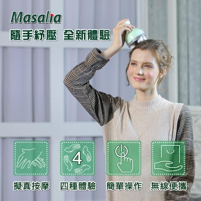 【日本Masalia 瑪莎莉亞】舒壓抓抓樂(MA-0185HM)