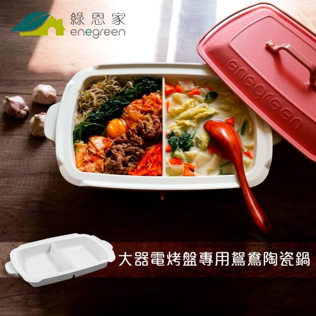 【enegreen 綠恩家】日式多功能烹調大器電烤盤-專用鴛鴦陶瓷鍋KHP-777T-NABE