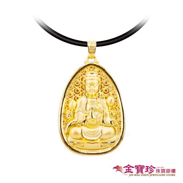 【金寶珍】觀音賜福-觀音菩薩黃金墜-4.33錢±0.10(9999純金打造)