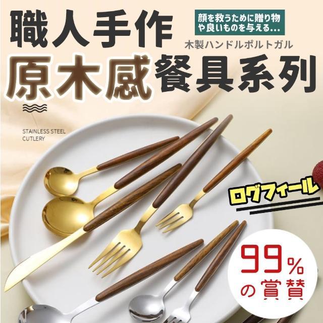 【DR.Story】北歐餐具職人手感仿實木柄餐具5件組(叉子 湯匙 牛排刀 水果叉)