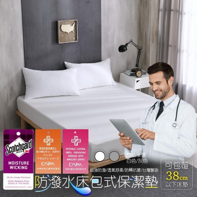 【ISHUR 伊舒爾】3M防潑水技術床包保潔墊 單人3.5尺(日本大和抗菌技術添加)
