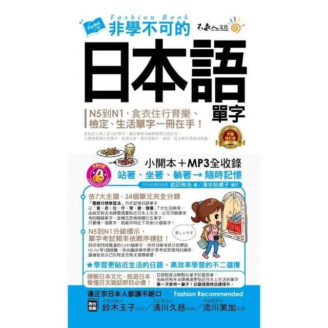 非學不可的日本語單字(完整修訂版)