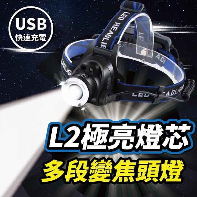 【加贈2組電池充電器】L2感應式頭燈 附USB線(登山 釣魚 夜跑 露營 手電筒 工作燈)